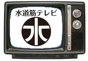 『水道筋は恋の街だよ!オールナイト水道筋Vol.19』 7月7日(土)21:00~ON THE AIR!見て(聞いて)ね~(^^)