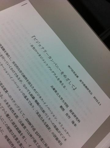 20120301-180630.jpg