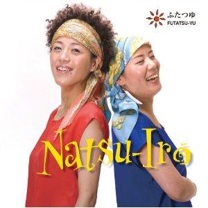 7月14日(土)のゑみや洋服店チャリティーライブに出演いただく「ふたつゆ」のニューアルバムが発売されました!