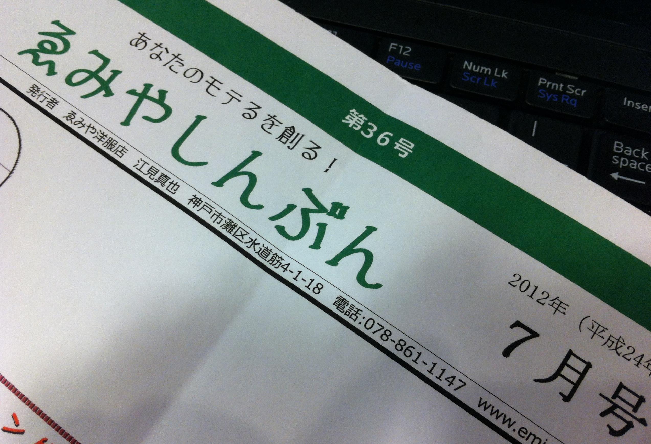 ゑみやしんぶん 第36号 出来上がりました!