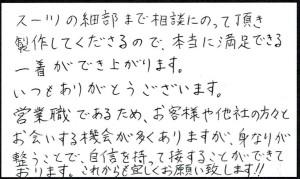 青野さま - Edited