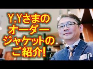 Y.Yさまのオーダージャケットのご紹介!(オーダー制作事例)