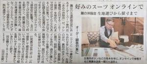 「リモート接客はじめました」の記事が神戸新聞に掲載されました!