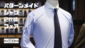 パターンメイドシャツ